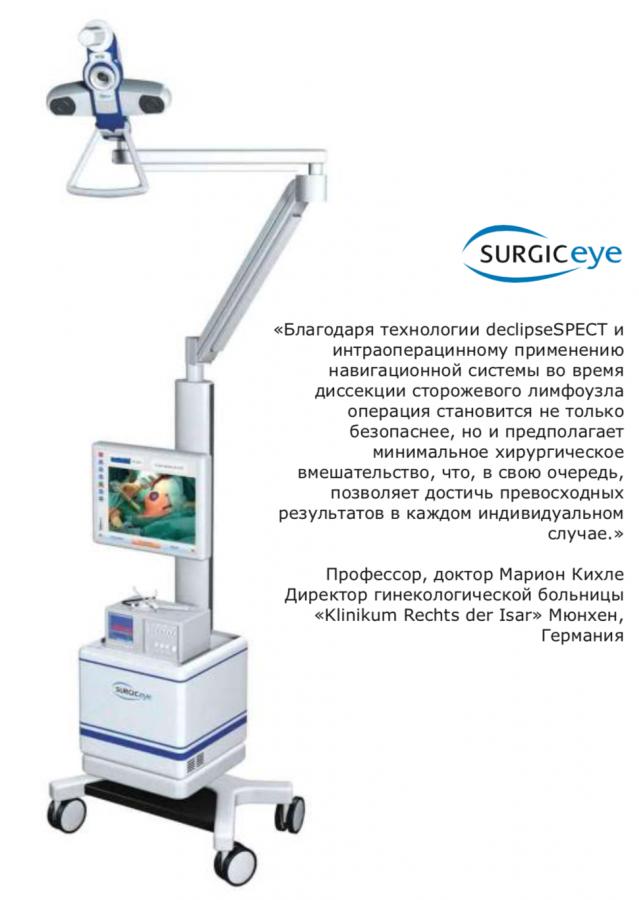 Трехмерная интраоперационная визуализация опухоли с использованием системы навигации